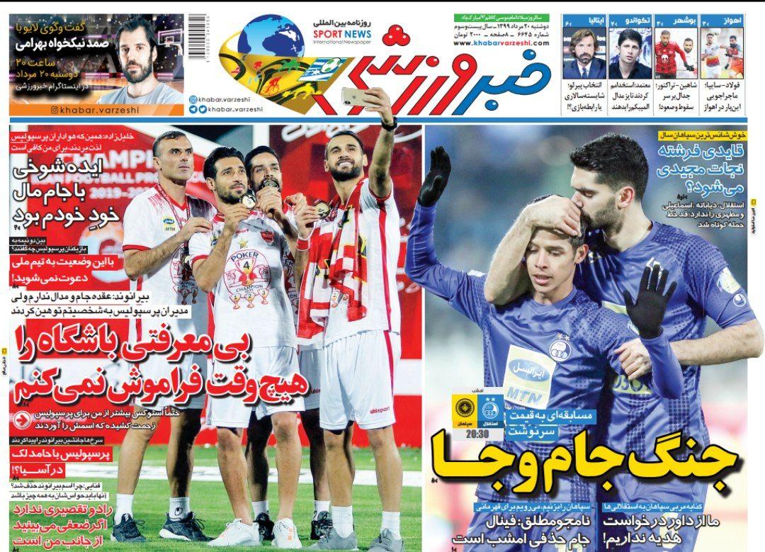 روزنامههای ورزشی ۲۰ مرداد