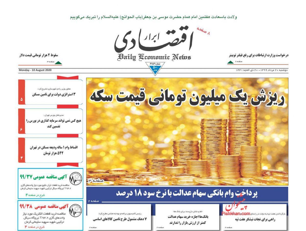 برنامه های دولت برای تعدیل قیمت مسکن/ ریزش یک میلیون تومانی قیمت سکه/ بازارها در انتظار وعده گشایش