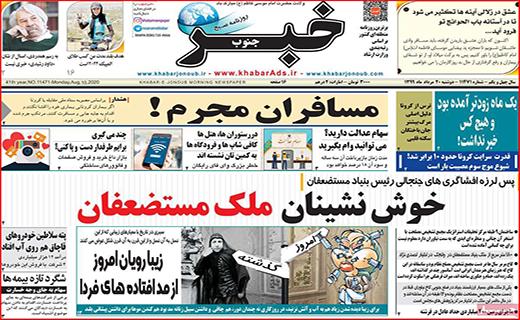 خوش نشینان ملک مستضعفان/ هیاهو برای رد گم کنی/ گرما بر می گردد