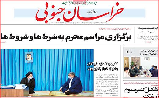 خوش نیم صفحه نخست روزنامههای استانی؛ملک مستضعفان/ گوشت بر قناره گرانی/ گرما بر می گردد