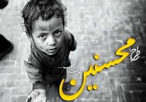 حمایت یک خیر تهرانی از هزار و ۵۰۰ یتیم نیازمند هرمزگانی