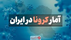 آخرین آمار کرونا در ایران؛ فوت ۱۸۸ بیمار در یک شبانه روز