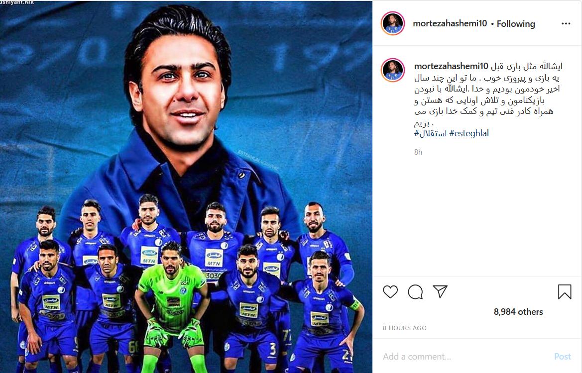 مرتضی پورعلیگنجی تولد جهانبخش را تبریک گفت/ ابراز ارادت فوتبالیست معروف به پدرش