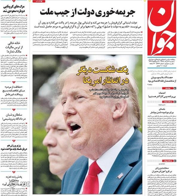 روزنامه های 21 مرداد 99