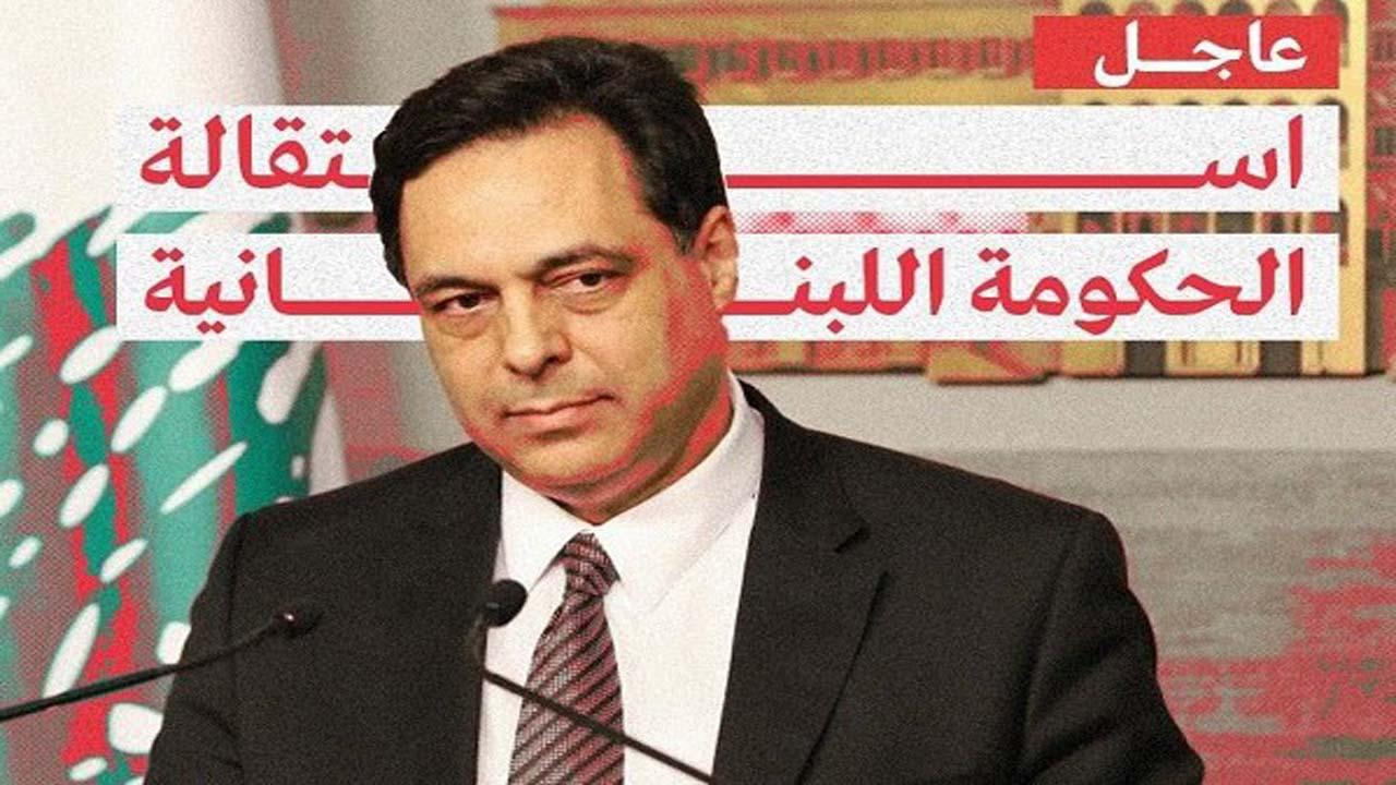 استعفای رسمی دولت لبنان/ حسان دیاب: گروه فساد بزرگتر از دولت است