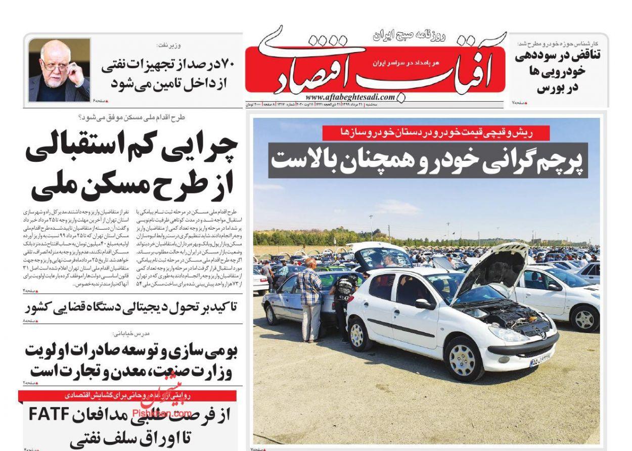پرچم گرانی خودرو همچنان بالاست/ عرضه دومین صندوق دولتی در ابهام/ چرایی کم استقبالی از مسکن ملی