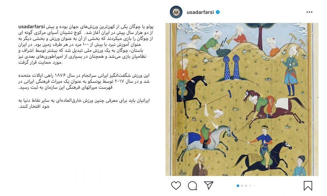 تمجید کاخ سفید از ورزش مورد حمایت رهبر انقلاب/ چوگان مایه افتخار آفرینی ایران است