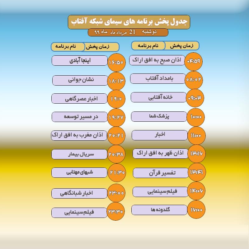 برنامههای سیمای شبکه آفتاب در بیست ویکم مردادماه ۹۹