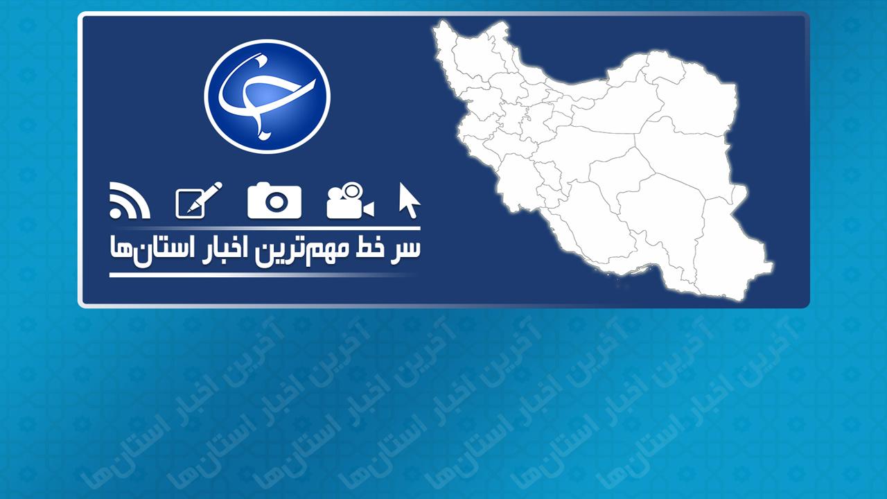 جذابترین اخبار منتشر شده در صفحه استانهای باشگاه خبرنگاران جوان