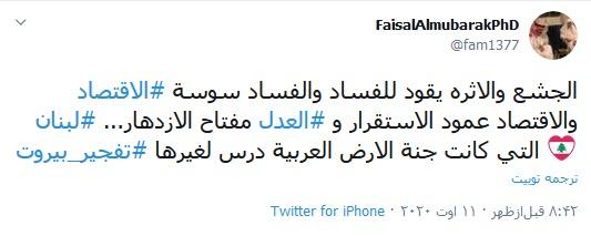 لبنان همچنان در صدر اخبار است