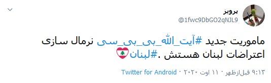 #لبنان: هیچ نیرویی بالاتر از قدرت مردم نیست
