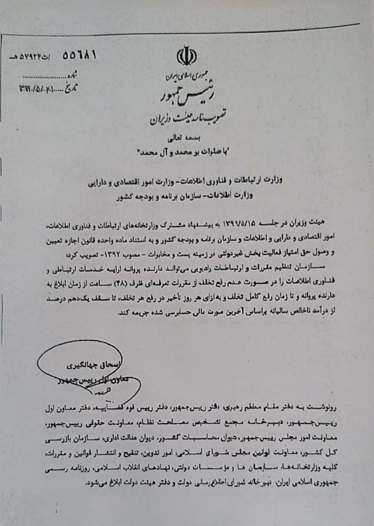 اجازه دولت به وزارت ارتباطات برای برخورد با گرانفروشی اپراتورها صادر شد/ مهلت ۴۸ ساعته به اپراتورها
