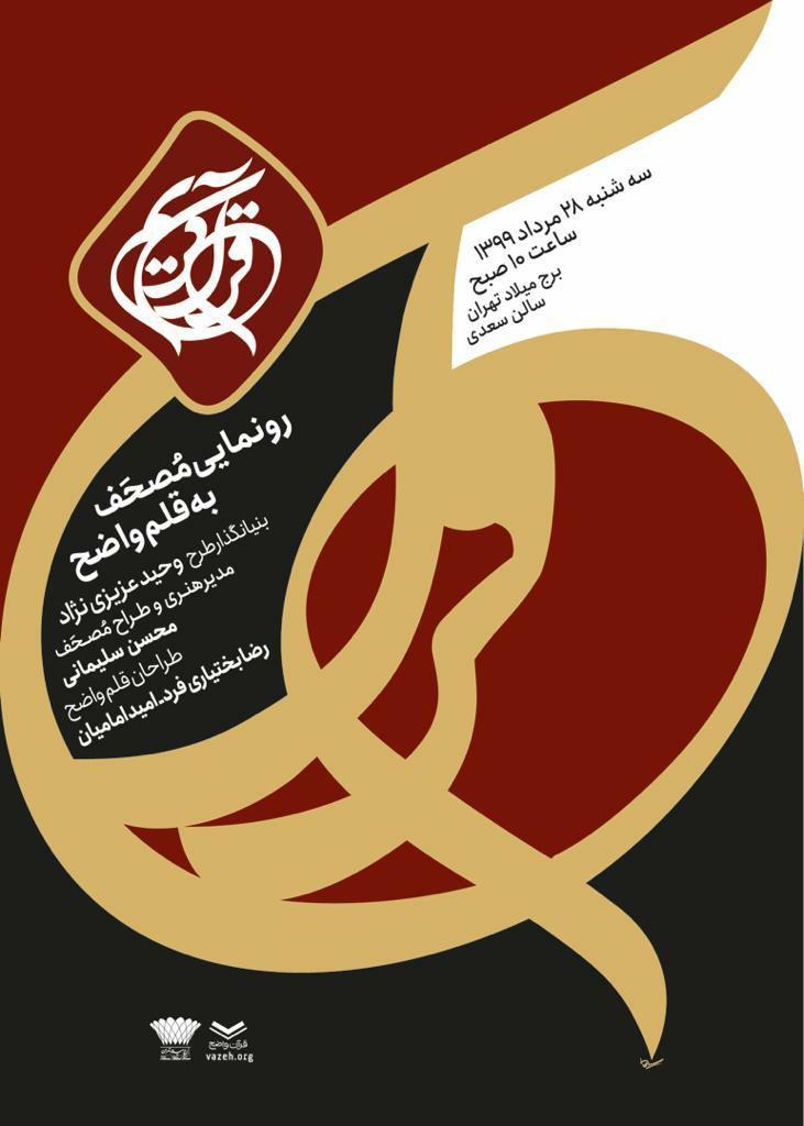 مصحف شریف با خط «واضح» رونمایی میشود