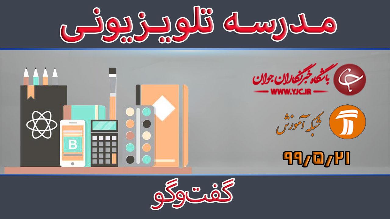 گفتوگو درباره فعالیت های معاونت پرورشی و فرهنگی وزارت آموزش و پرورش