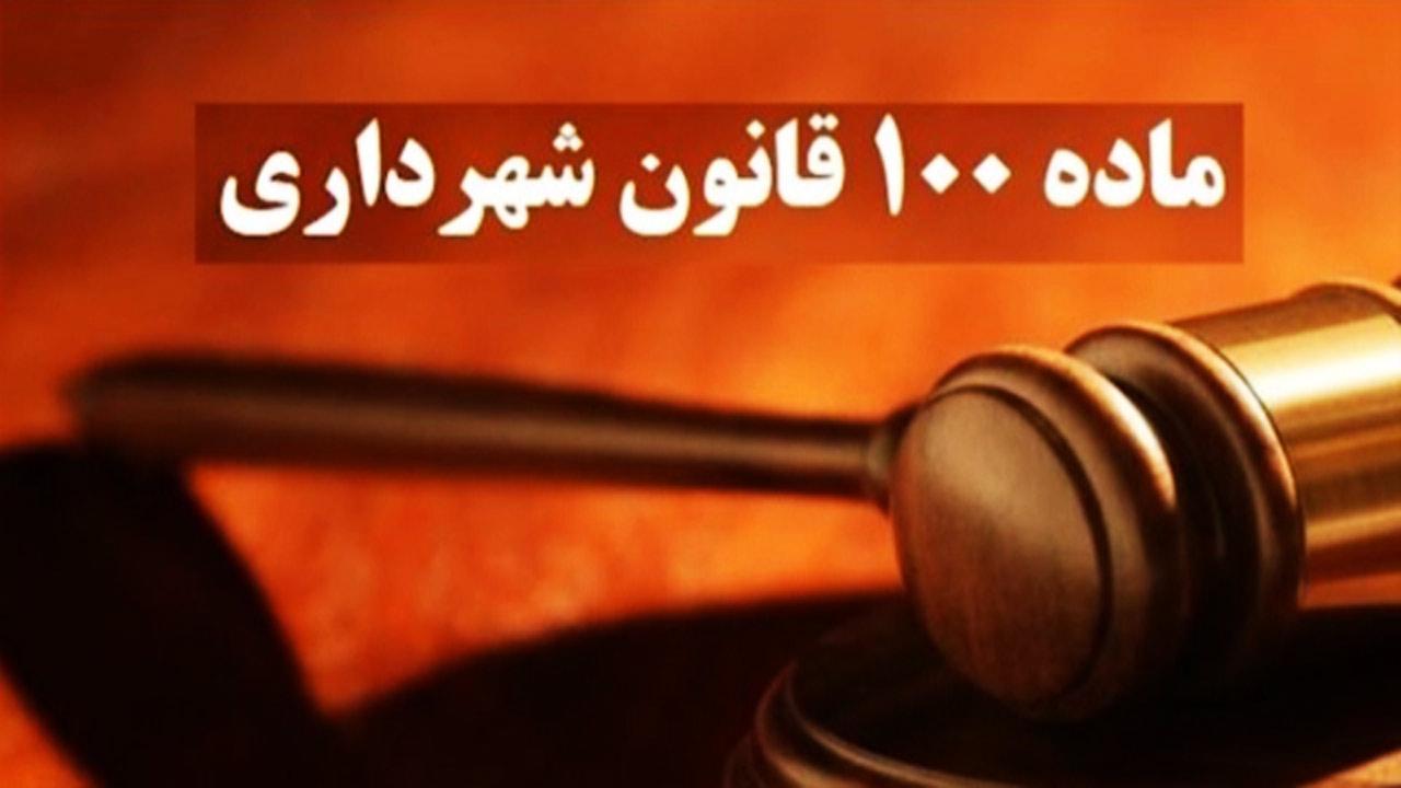 قانون ماده ۱۰۰ شهرداری