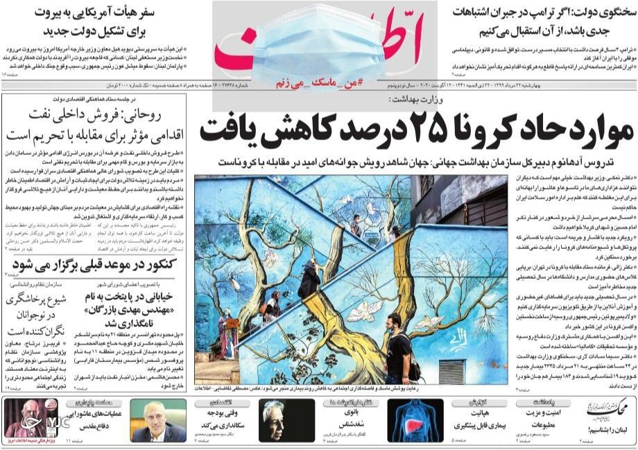 روزنامه های 22 مرداد 99