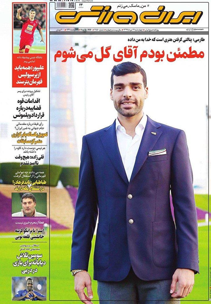 ایران ورزشی - 22 مرداد