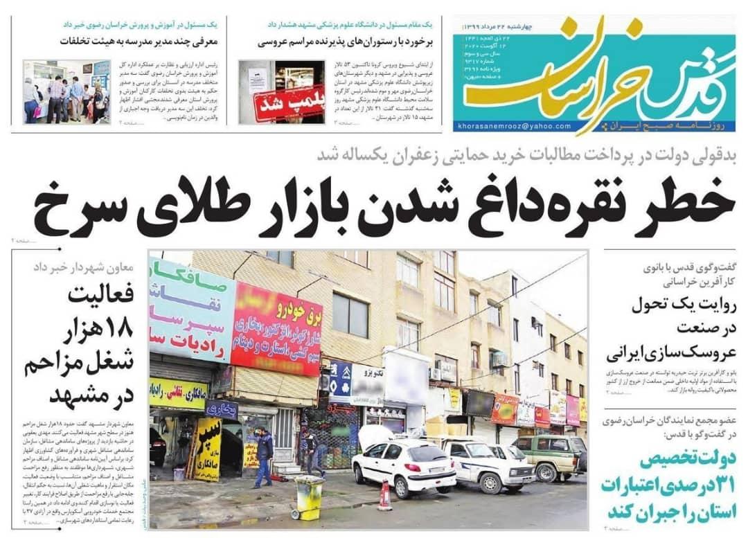 صفحه نخست روزنامه قدس خراسان رضوی
