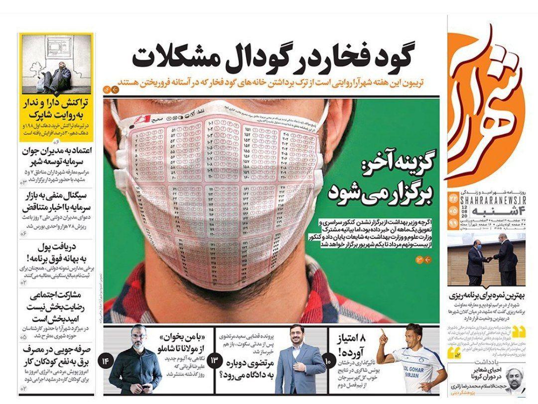 صفحه نخست روزنامه شهرآرا