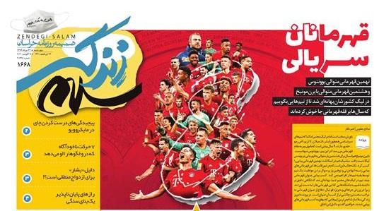 صفحه زندگی سلام روزنامه خراسان