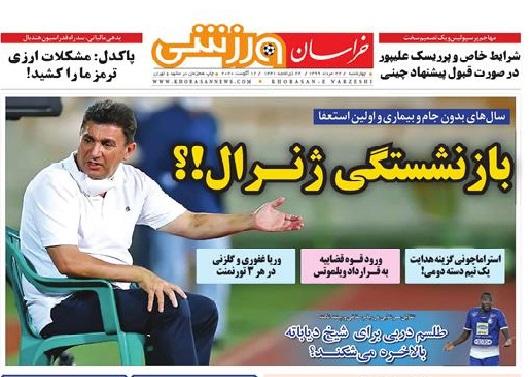 صفحه ورزشی روزنامه خراسان