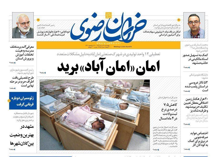 صفحه نخست روزنامه خراسان رضوی