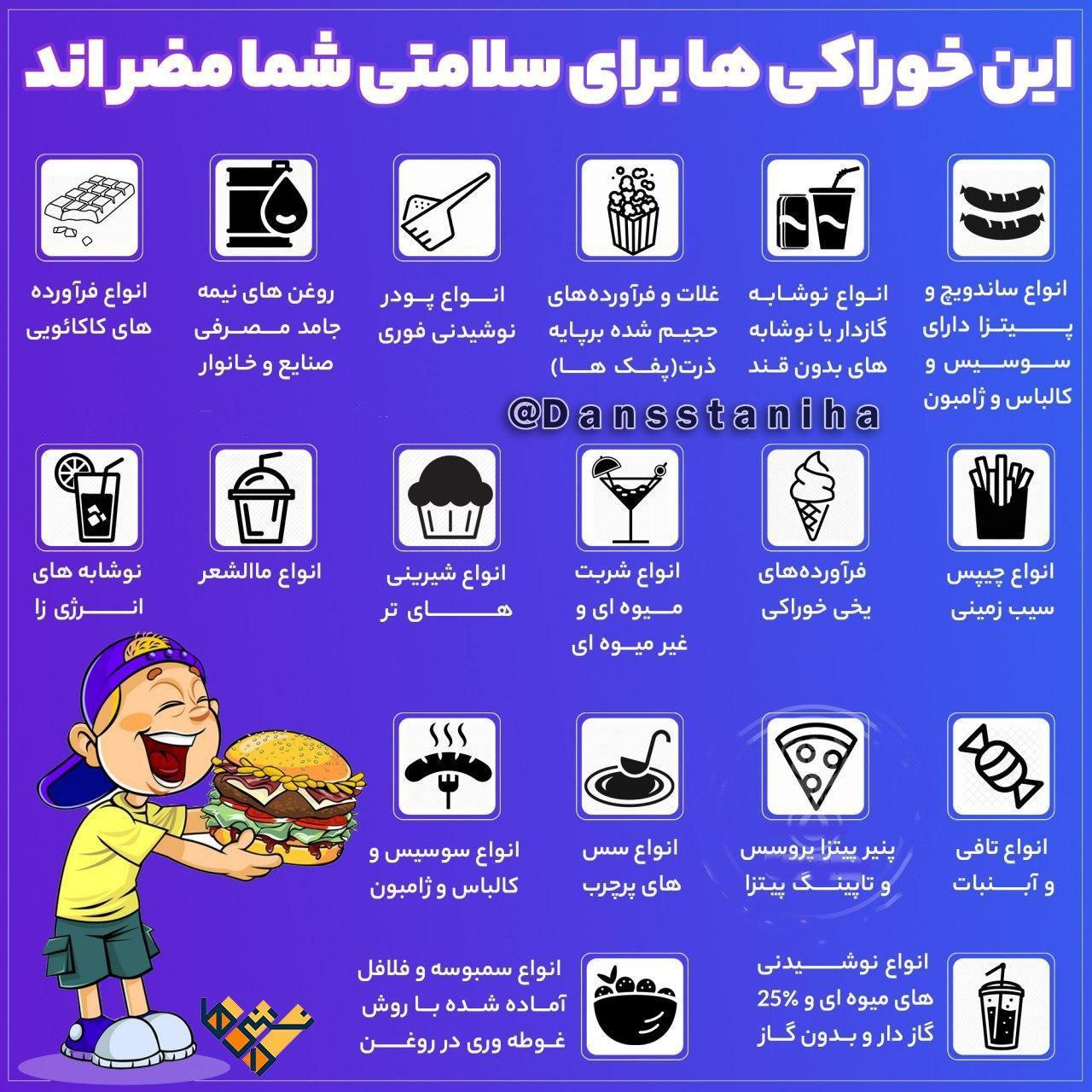 کدام خوراکیها دشمن سلامتی هستند؟
