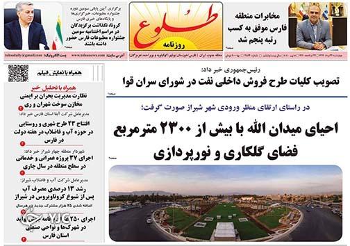 تصاویر صفحه نخست روزنامههای فارس ۲۲ مردادماه سال ۱۳۹۹