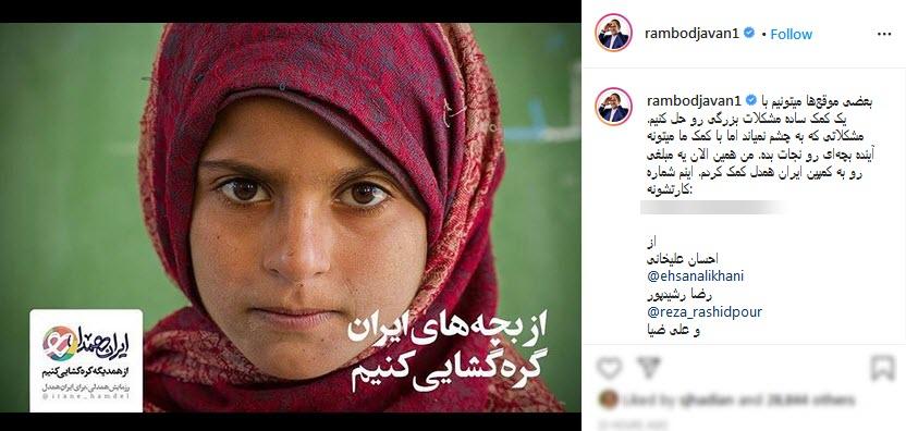 مجری «خندوانه» باری بار دوم به پویش «ایران همدل» پیوست