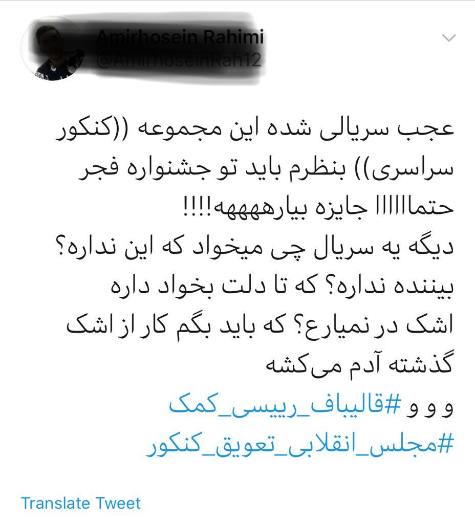 کلاف سردرگم برگزاری کنکور سراسری ۹۹/ داوطلبان گرفتار تصمیمهای خلق الساعه