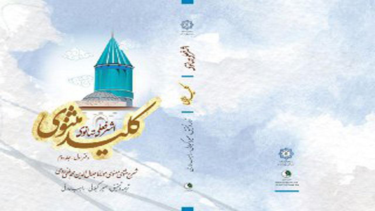 انتشار شرح جدیدی از مثنوی براساس تصحیح سعدی شیرازی