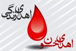 اهدای خون اهدای زندگی