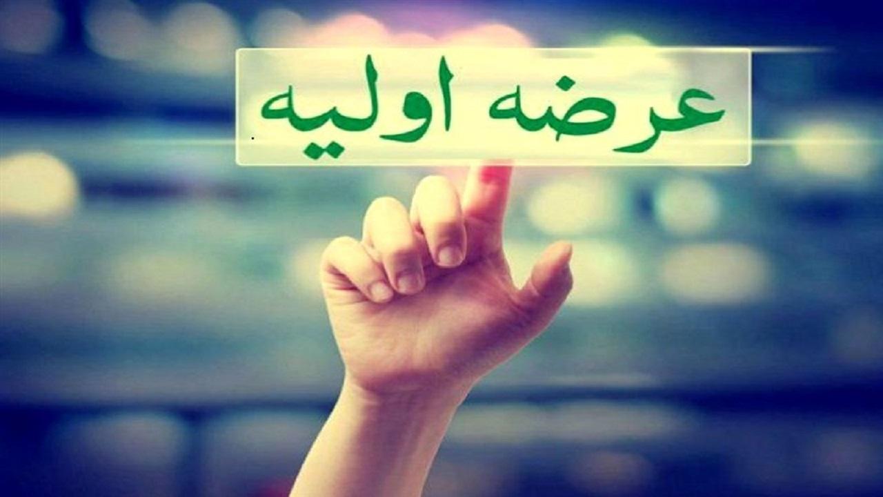 عرضه 4 میلیون از سهام شرکت بهساز کاشانه تهران
