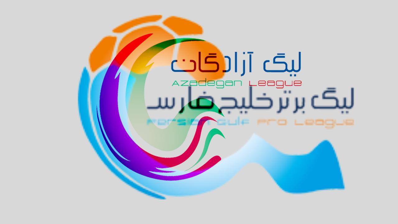 لیگ برتر و لیگ آزادگان