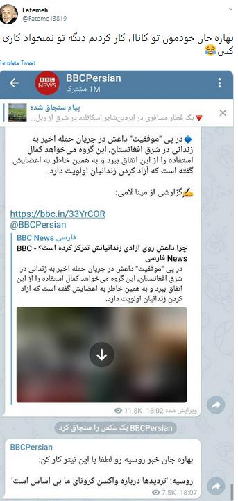 ماجرای بهاره جان و گاف بی بی سی فارسی