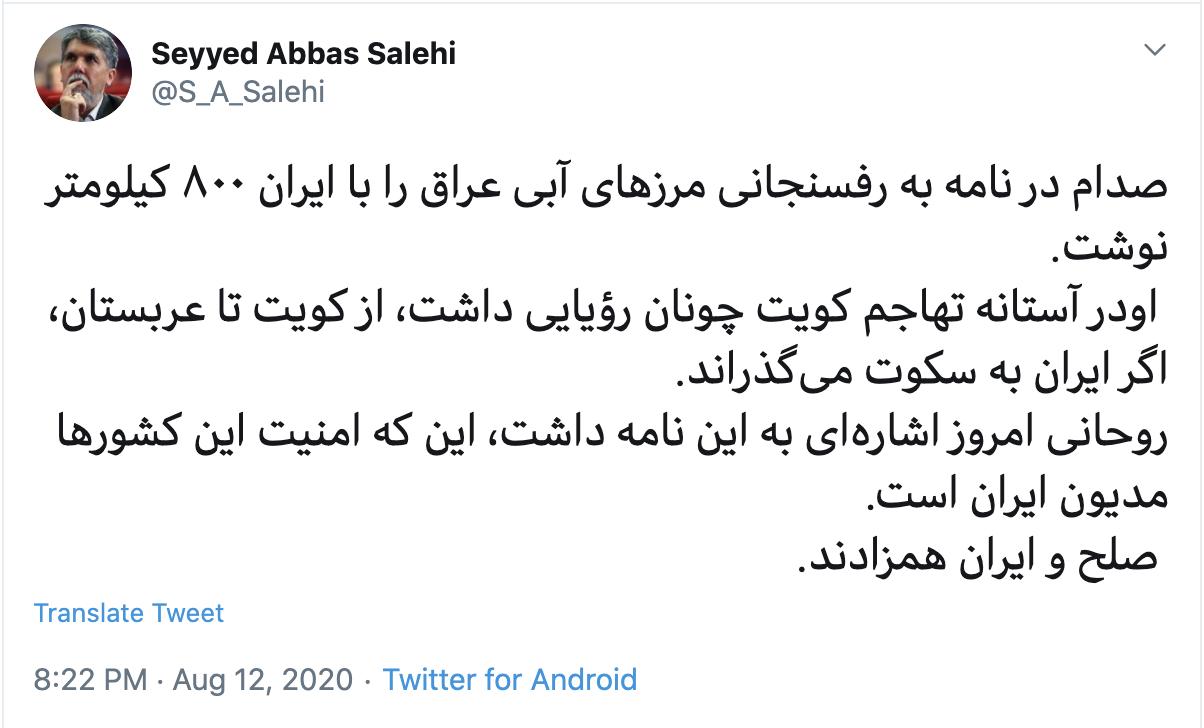 صلح و ایران همزادند