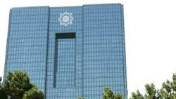 افزایش نرخ سود سپرده بانکها نزد بانک مرکزی