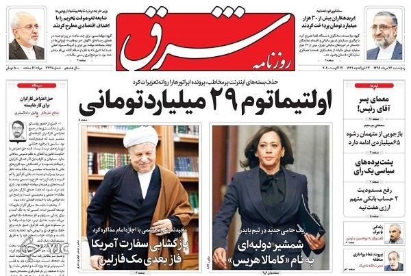 روزنامه های 23 مرداد 99