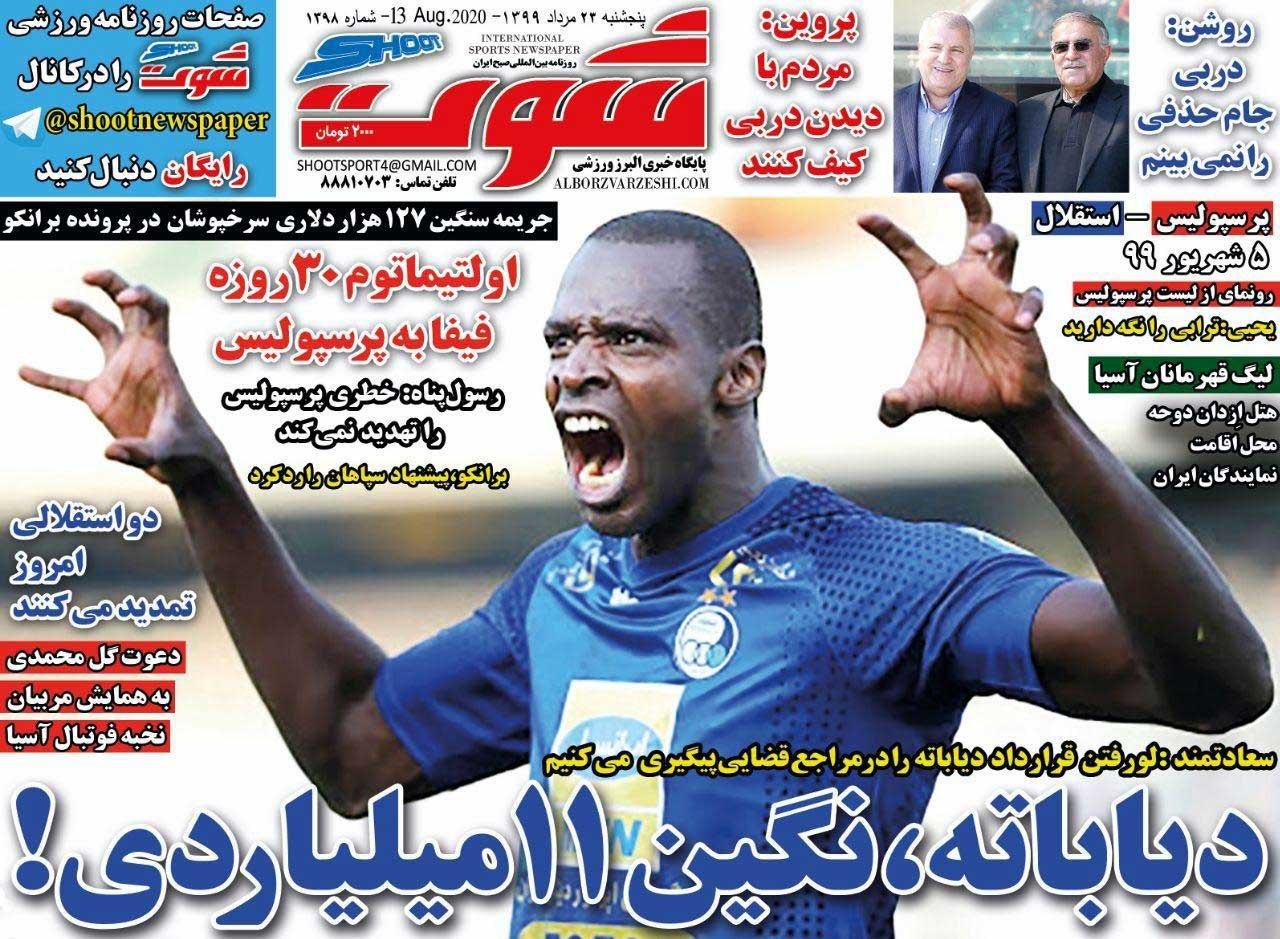 روزنامههای ورزشی ۲۳ مرداد