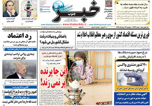 تصاویر صفحه نخست روزنامههای فارس ۲۳ مردادماه سال ۱۳۹۹