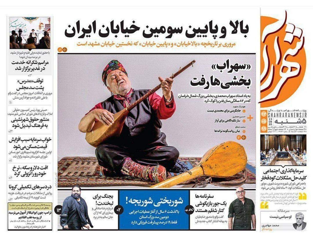 بالا و پایین سومین خیابان ایران/۱۰ هزار واحد صنفی پوشاک خراسان رضوی در معرض تعطیلی