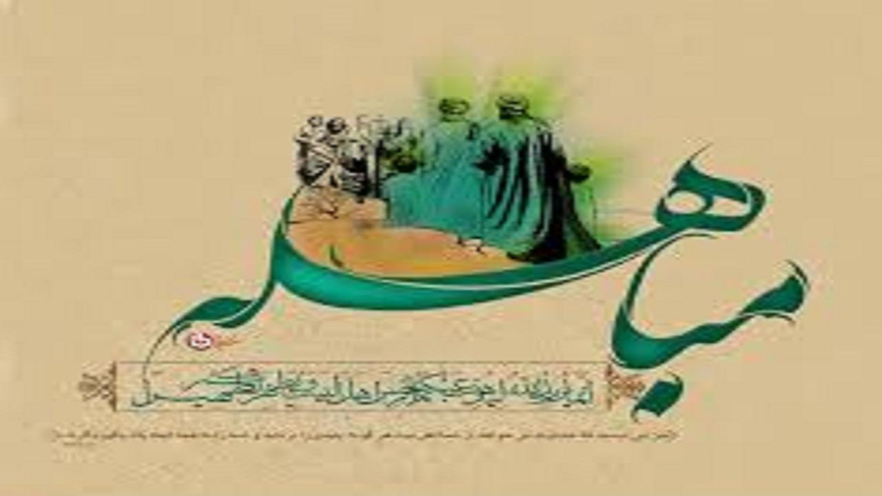 مباهله؛روزی شبیه به غدیر/مباهله مهر تایید بر حقانیت دین اسلام است