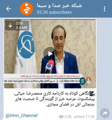 استقبال کانال های تلگرامی از مصاحبه حیاتی با باشگاه خبرنگاران جوان