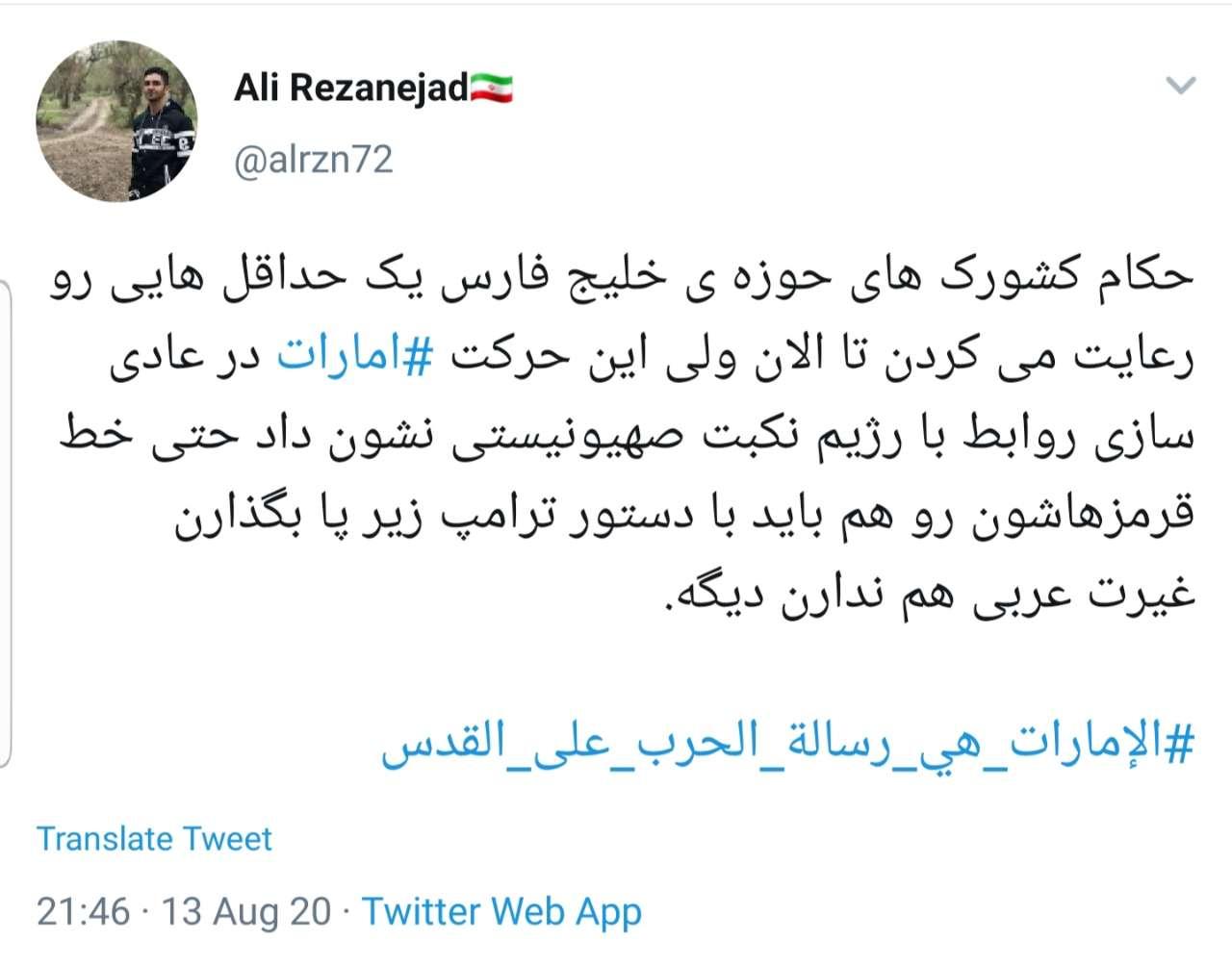 واکنش کاربران به توافق ننگین امارات با رژیم صهیونیستی؛