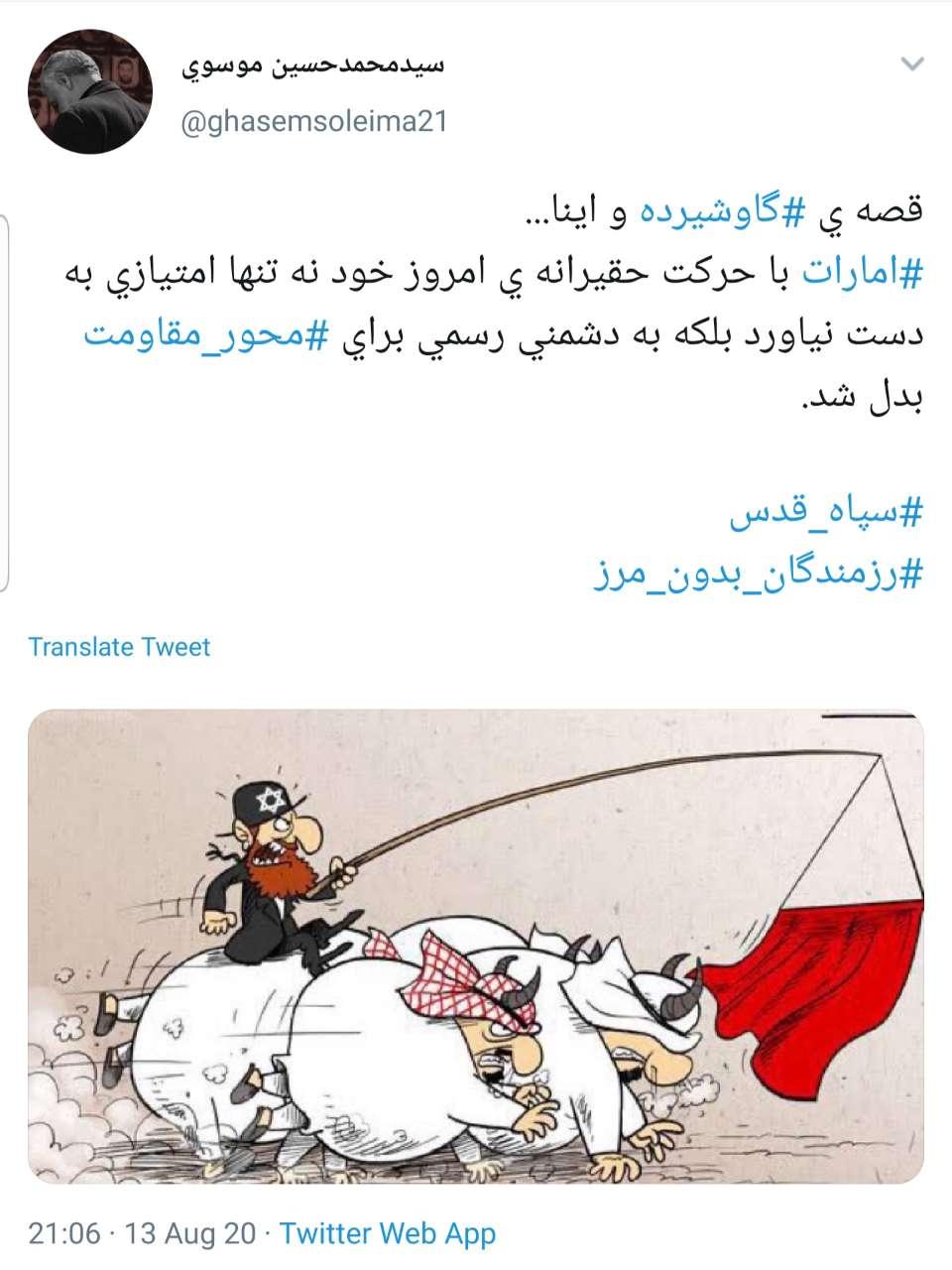 توافق با اسرائیل امارات را غرق خواهد کردبا اسرائیل امارات را غرق خواهد کرد