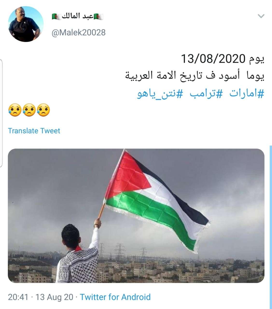 واکنش تند کاربران به توافق امارات و رژیم صهیونیستی