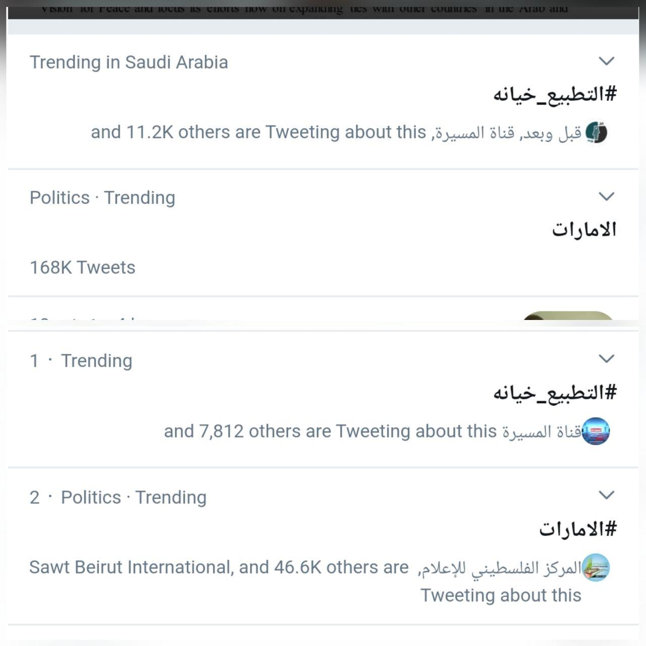 خیانت امارات ترند اول توئیتر