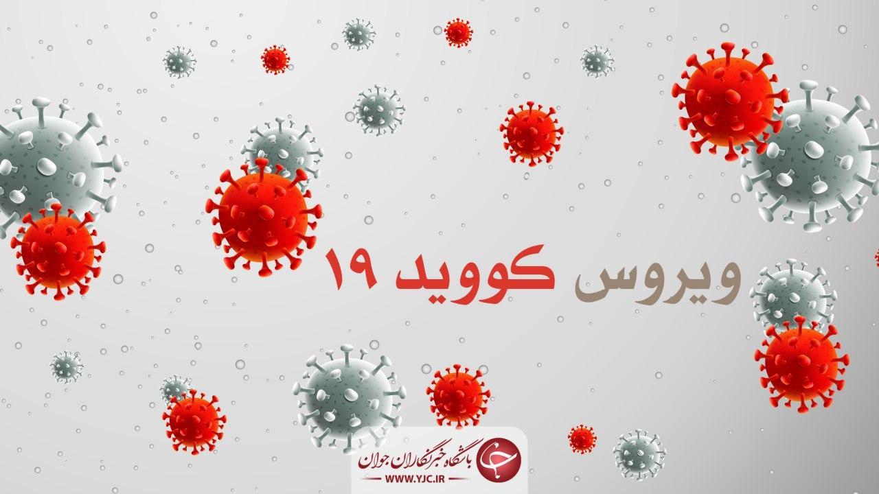 ثبات روند ابتلا به ویروس کرونا در استان همدان