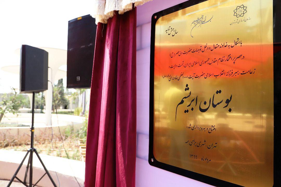 تهران نیازمند افزایش اماکن رفاهی شهروندان