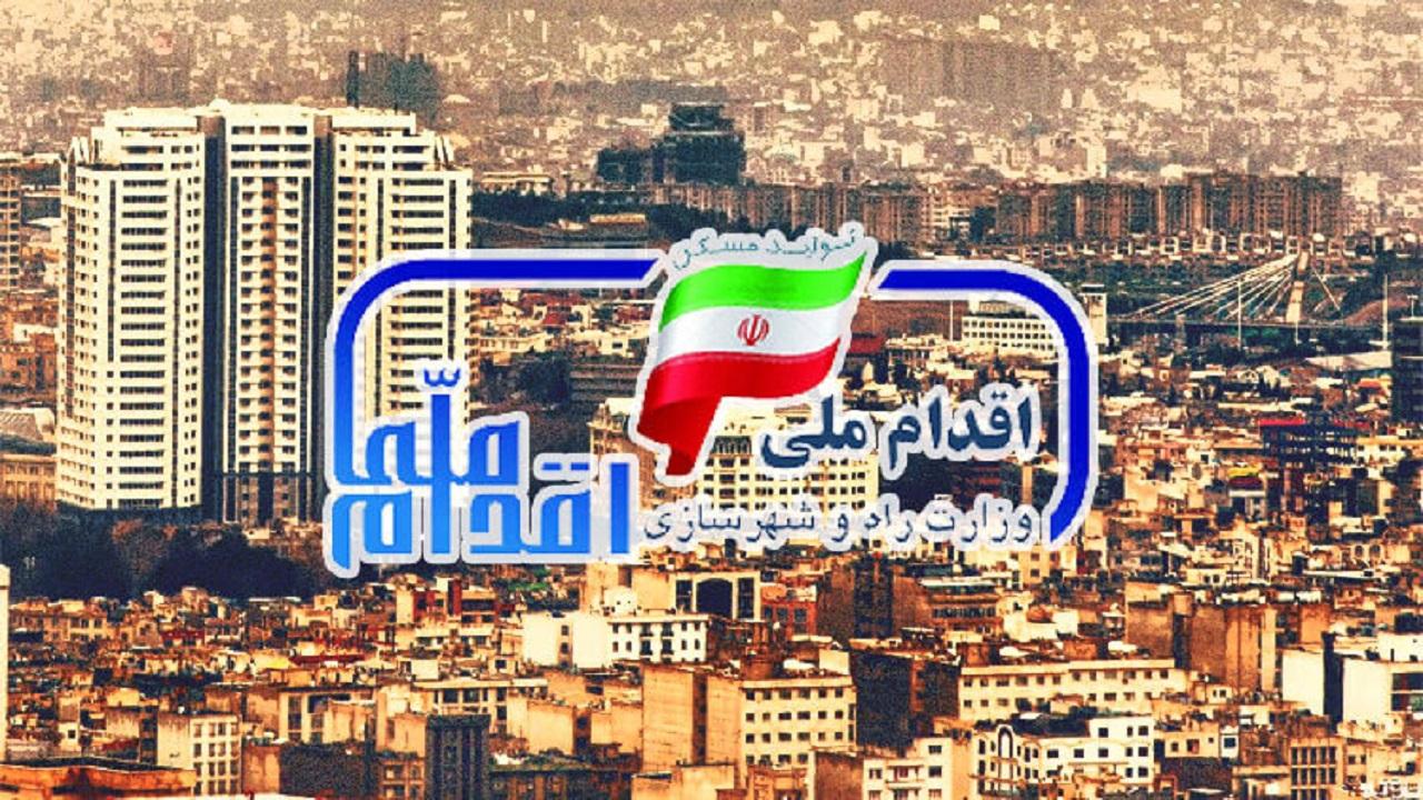 تعیین تکلیف متقاضیان مسکن ملی تا پایان شهریور